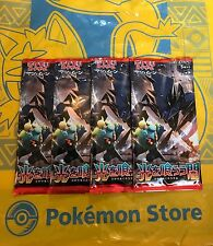 Pokemon Sun & Moon SM3N Light Consuming Darkness Booster pack X4 - UK BR