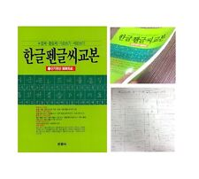 Korean Writing Textbook Practice typography letters Hangul Short Time Need to RU