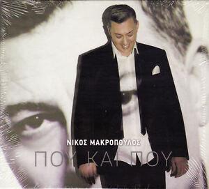 Makropoulos Nikos - Pou ke pou ΜΑΚΡΟΠΟΥΛΟΣ ΝΙΚΟΣ - ΠΟΥ ΚΑΙ ΠΟΥ NEW 2CD