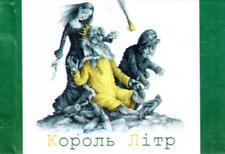 In Ukrainian book - Les Podervianskyi / Лесь Подерв'янський - Король Літр (Міні)