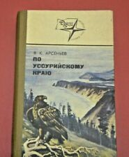 1984 book Soviet Russia and the far East in the Ussuri Krai , good condition in