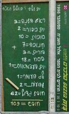 ISRAEL BEZEQ BEZEK PHONE CARD TELECARD 20 UNITS GREEN