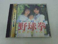 Sega Saturn The Yakyuken Special Japan SS