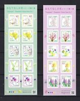 JAPAN 2017 Omotenashi (Hospitality) Flowers No 7 Sticker x 2 Mini S/S Stamps