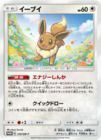 Pokemon Card Japanese - Eevee 310/SM-P - PROMO MINT