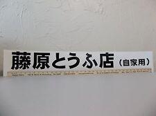 "Initial D Fujiwara Tofu Shop Full Size 36"" Vinyl Decal Sticker AE86 Drift Anime"