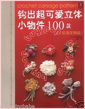 SC Japanese Crochet Craft Pattern Book Floral Corsage Tsumami Applique 100