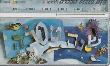 ISRAEL BEZEQ BEZEK PHONE CARD TELECARD 120 UNITS HAPPY NEW YEAR SHANA TOVA