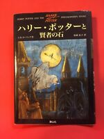 Harry Potter and the Philosopher's Stone Book Japanese Kanji Hiragana Reading
