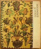 Olexa Bakhmatiuk (1820-1882) Ukrainian folk decorative art pottery Kosiv ceramic