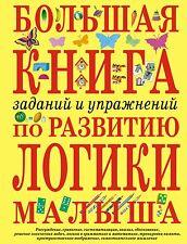 """И. Светлова """" Большая книга заданий и упражнений по развитию логики Russisch"""