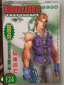 Hong Kong Resident Evil Biohazard Last Escape 24 Comic