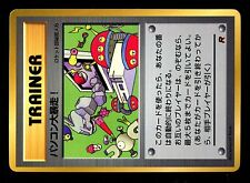 PROMO POKEMON JAPANESE COMPUTOR ERROR     UR