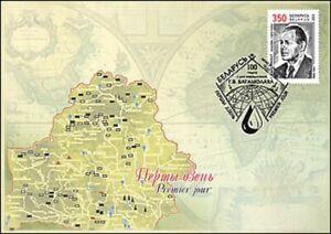2252 - Belarus - 2005 - Scientist G. Bagamolau - FDC - Lemberg-Zp