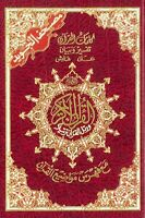 Mushaf Tajweed Quran (Medium - Colour Coded - Cream Pages - HB)