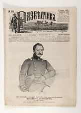 1898 Imperial Russian Army Antique Magazine SCOUT RECON РАЗВЕДЧИК #380