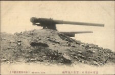 Port Arthur ? China? Naval Mounted Machine Gun c1910 Postcard