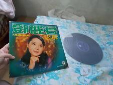a941981 Teresa Teng Life LP  鄧麗君 之歌 愛你一萬倍 (A)