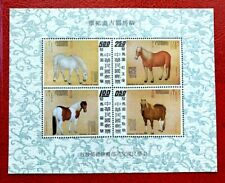 1973 Taiwan Stamps SC#1862a Horses Paintings  S/S