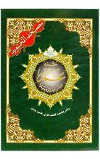Juz Amma Tajweed Quran Color coded