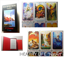 Magical tarot of fate Oracle 78 Card Deck Магическое ТАРО Судьбы Russian Manual!