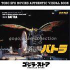 GODZILLA STORE TOHO SFX MOVIES AUTHENTIC VISUAL BOOK VOL.50 BATTRA