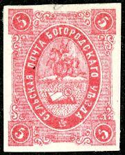 Imperial Russia, Zemstvo Bogorodsk, 5k stamp, Soloviev# 35, Chuchin# 35, MHOG