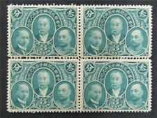 nystamps China Stamp # 244 Mint OG NH Rare In Block Paid $60   L30y3200