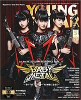YOUNG GUITAR 2016 May 5 Music Magazine Japan Book BABYMETAL METAL RESISTANCE