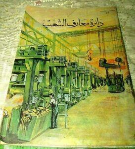 Antique book (Industry) 1959's (دائرة معارف الشعب الصناع) Dar Ma'aref Alshab #52