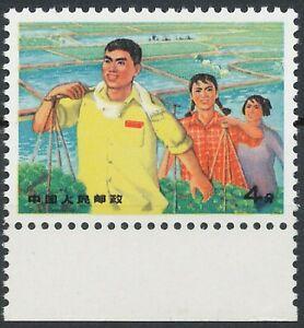 PEOPLES REPUBLIC CHINA 1969 rice harvest superb U/M MAJOR VARIETY: MISSING COLOR