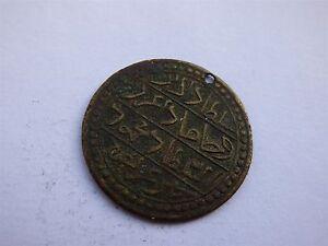 Islamic Token/ Medal? (myrefn45B)