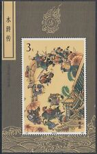 China 1991 ** Bl.59 Literatur Illustration Artwork Kämpfer Fighter  [sq5067]