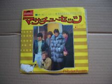 """THE BEE GEES - MASSACHUSETTS / HOLIDAY - 7"""" JAPANESE  / JAPAN PRESSING"""