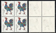 #68: PR China 1981 T58 Year of The Rooster/Cock 雞 邮票 Block of 4 Stamps MNH