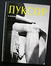 Russian Book Luxor Луксор Album 1972