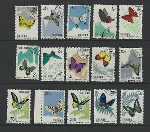 China PRC 1963 S56 Butterfly x 15 CTO Used (Short Set)