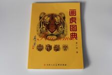 China Tiger Faces Head Chinese Painting Book Tattoo Flash Design Reference