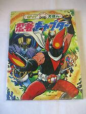 1976 vintage NINJA KYAPTOR Banso book POP UP Japanese Tokusatsu Japan sentai !!!