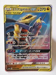 Pokemon P28 carte card Japanese Japan holo Garchomp & Giratina GX 032/054 SM10a