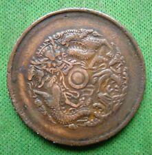 CHINA (KWANG HSU 1871-1908)  CHIT KIANG 10 CASH COPPER COIN - VF (A-189/1)