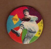 VINTAGE 1948 HIDEO FUJIMOTO JAPAN'S BOB FELLER RARE MENKO PINWHEEL CARD EX COND.