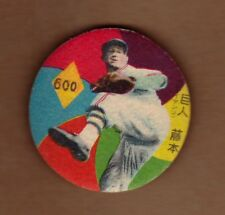 1948 Hideo Fujimoto vintage Japanese Menko pinwheel card HOF, EX condition
