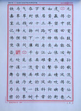 Chinese calligraphy book for pen Pang Zhonghua Song Poems by kaishu master art
