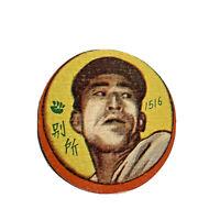 Vintage Japanese Baseball Rare Menko Card Giants ' Bessho '