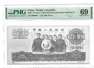 China/People Republic 1965 10 YUAN Ag.999 14g PMG 69