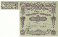 Russia Old Banknote / Treasury note Bond 50 Rubles 1914