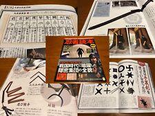 Japanese ninja graphical guide book / ninjutsu  karate judo /