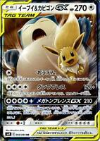 Pokemon Card Japanese Snorlax & Eevee GX SM9 066 - Holo - RR MINT