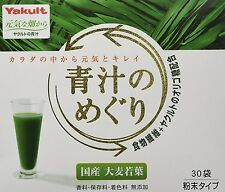 ☀Yakult☀ aojiru no meguri 7.5g x 30pcs green barley dietary fiber supplement